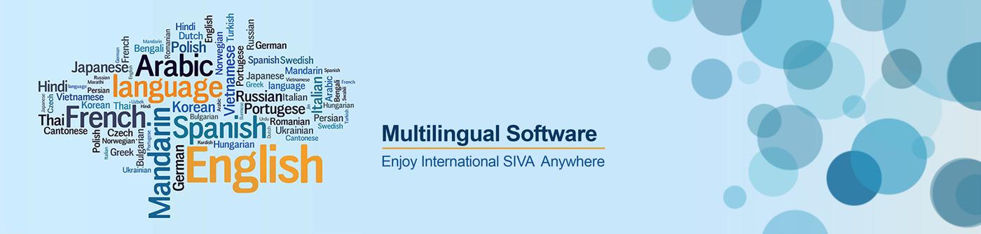 نسخه چند زبانه سیوا